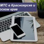 Тарифы МТС в Красноярске и Красноярском краев [year] году