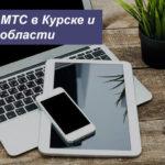 Тарифы МТС в Курске и Курской области в [year] году