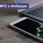 Тарифы МТС в Люберцах в [year] году