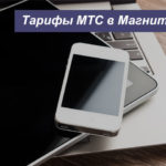 Тарифы МТС в Магнитогорске в [year] году