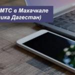 Тарифы МТС в Махачкале (Республика Дагестан) в [year] году