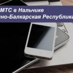 Тарифы МТС в Нальчике (Кабардино-Балкарская Республика) в [year] году