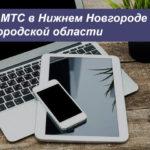 Тарифы МТС в Нижнем Новгороде и Нижегородской области в [year] году