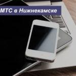 Тарифы МТС в Нижнекамске в [year] году