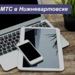 Тарифы МТС в Нижневартовске в [year] году