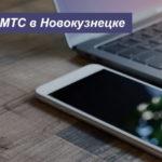 Тарифы МТС в Новокузнецке в [year] году