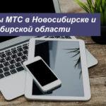Тарифы МТС в Новосибирске и Новосибирской области в [year] году