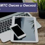 Тарифы МТС в Омске и Омской области в [year] году