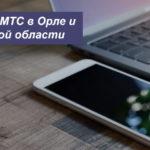 Тарифы МТС в Орла и Орловской области в [year] году