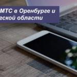 Тарифы МТС в Оренбурге и Оренбургской области в [year] году