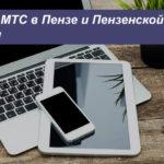 Тарифы МТС в Пензе и Пензенской области в [year] году