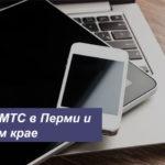 Тарифы МТС в Перми и Пермском крае в [year] году