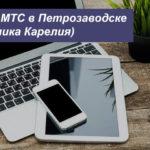 Тарифы МТС вПетрозаводске (Республика Карелия) в [year] году