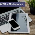 Тарифы МТС в Подольске в [year] году