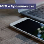 Тарифы МТС в Прокопьевске в [year] году