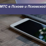 Тарифы МТС во Пскове и Псковской области в [year] году