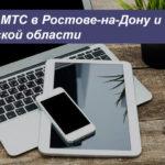 Тарифы МТС в Ростове-на-Дону и Ростовской области в [year] году