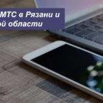 Тарифы МТС в Рязани и Рязанской области в [year] году