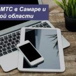 Тарифы МТС в Самаре и Самарской областив [year] году