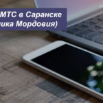 Тарифы МТС в Саранске (Республика Мордовия) в [year] году