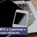 Тарифы МТС в Саратове и Саратовской области в [year] году