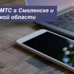Тарифы МТС в Смоленске и Смоленской области в [year] году