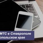 Тарифы МТС в Ставрополе и Ставропольском крае в [year] году