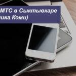 Тарифы МТС в Сыктывкаре (Республика Коми) в [year] году