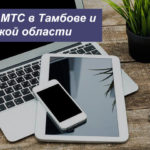 Тарифы МТС в Тамбове и Тамбовской области в [year] году