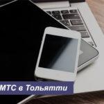 Тарифы МТС в Тольятти в [year] году