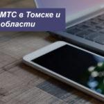 Тарифы МТС в Томске и Томской области в [year] году