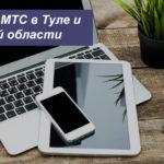 Тарифы МТС в Туле и Тульской области в [year] году