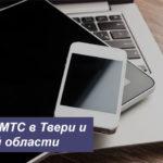 Тарифы МТС в Твери и Тверской области в [year] году