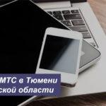 Тарифы МТС в Тюмени и Тюменской области в [year] году