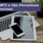 Тарифы МТС в Уфе (Республика Башкортостан) в [year] году