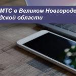 Тарифы МТС в Великом Новгороде и Новгородской области в [year] году