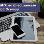 Тарифы МТС во Владикавказе и Северной Осетии в [year] году