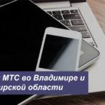 Тарифы МТС во Владимире и Владимирской области в [year] году