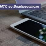 Тарифы МТС во Владивостоке в [year] году