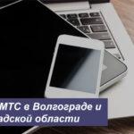 Тарифы МТС в Волгограде и Волгоградскойобласти в [year] году