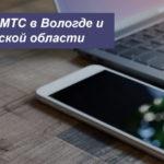 Тарифы МТС в Вологде и Вологодской области в [year] году