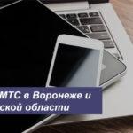 Тарифы МТС в Воронеже и Воронежской области в [year] году