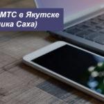 Тарифы МТС в Якутске (Республика Саха) в [year] году