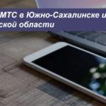Тарифы МТС в Южно-Сахалинске и Сахалинской области в [year] году