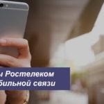 Описание тарифов Ростелекома для мобильной связи в Калининграде и Калининградской области