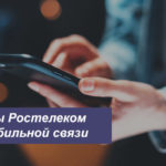 Описание пакетов Ростелеком на мобильную связь в Саранске (Республика Мордовия)