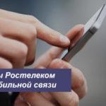 Подробное описание тарифов Ростелеком на мобильную связь в Красноярске (Красноярский край)