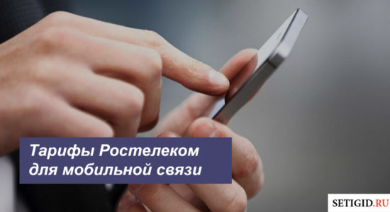 Тарифы Ростелеком для мобильного телефона