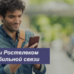 Подробное описание пакетов Ростелекома для мобильной связи в Краснодаре (Краснодарский край)