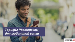 Тарифы Ростелеком для мобильной связи